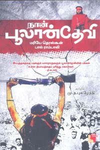 Tamil book நான் பூலான்தேவி