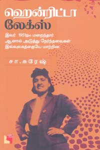 warren buffett books pdf in tamil