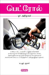 Petrol-Oor Arimugam - பெட்ரோல்