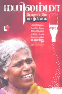 Tamil book மயிலம்மா போராட்டமே வாழ்க்கை
