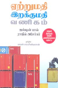 Online trading guide in tamil