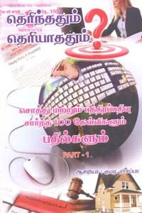 Tamil book தெரிந்ததும் தெரியாததும் (சொத்து மற்றும் பத்திரப்பதிவு சார்ந்த 100 கேள்விகளும் பதில்களும் PART - 1)