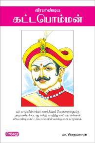 Veerapandia Kattapomman - வீரபாண்டிய கட்டபொம்மன்