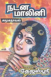Tamil book நடன மாலினி