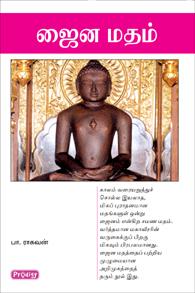 Jain Matham - ஜைன மதம்