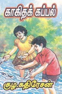 காகிதக் கப்பல்