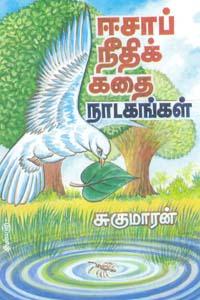 ஈசாப் நீதிக் கதை நாடகங்கள்