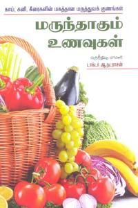 Tamil book மருந்தாகும் உணவுகள்