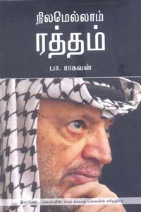 Tamil book நிலமெல்லாம் ரத்தம்