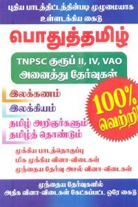 பொதுத்தமிழ் TNPSC குரூப் II, IV, VAO அனைத்து தேர்வுகள்