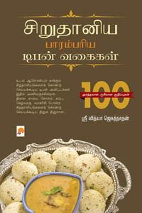 Siruthaniya Parambariya Tiffin Vagaigal - சிறுதானிய பாரம்பரிய டிபன் வகைகள்