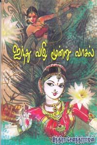 Iyindu Vazhi Moondru Vaasal - ஐந்து வழி மூன்று வாசல்