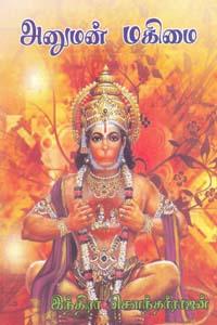 Tamil book Anuman Magimai