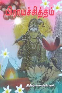 Tamil book Prayachitham