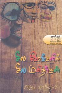 Sila Nerangalil Sila Manithargal - சில நேரங்களில் சில மனிதர்கள்