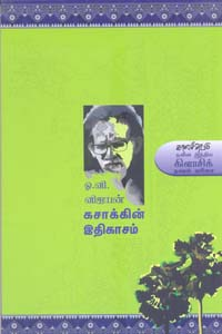 Kasaakkin Ithikaasam - கசாக்கின் இதிகாசம்