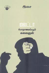 Lighta Poraamaipadum Kalaignan - லைட்டா பொறாமைப்படும் கலைஞன்
