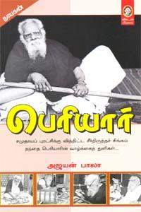Tamil book Periyaar