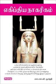 Egipthiya Naagarigam - எகிப்திய நாகரிகம்