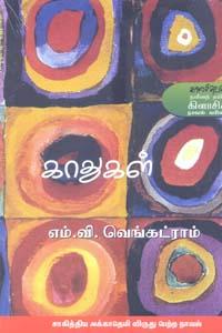 Kaadhugal (Sahithya Academy Virudhu Petra Novel) - காதுகள் (சாகித்திய அக்காதெமி விருது பெற்ற நாவல்)