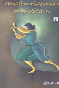 Ethai Ninainthaluvathum Saathiyamillai - எதை நினைந்தழுவதும் சாத்தியமில்லை