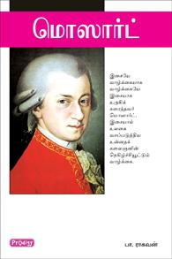 Mozart - மொஸார்ட்