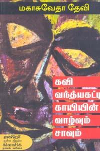 Kavi Vandhyakatti Kaayiyin Vazhvum Saavum(Vangaala Novel) - கவி வந்த்யகட்டி காயியின் வாழ்வும் சாவும் (வங்காள நாவல்)