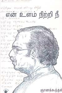 En Ulam Nitri Nee - என் உளம் நிற்றி நீ