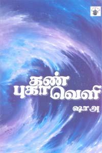 Kan Puga Veli - கண் புகா வெளி