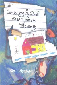 Magalukku Sonna Kathai - மகளுக்குச் சொன்ன கதை