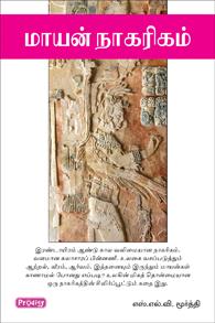 Maayan Naagarigam - மாயன் நாகரிகம்