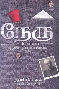 Nehru Kudumba Varalaaru Nerungiya Nanbarin Vaakkumoolam - நேரு குடும்ப வரலாறு நெருங்கிய நண்பரின் வாக்குமூலம்