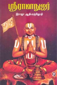 Sri Ramanujar - ஶ்ரீ ராமாநுஜர்