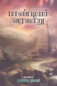 Pandiyar Varalaaru - பாண்டியர் வரலாறு