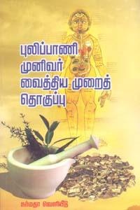 Tamil book Pulipaani Munivar Vaithya Murai Thoguppu