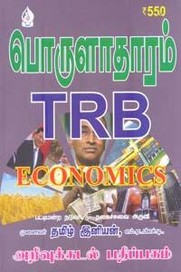 Poruladharam TRB - பொருளாதாரம் TRB