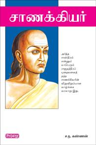 Chanakyar - சாணக்கியர்