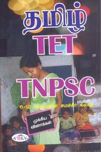 Tamil book Tamil TET TNPSC 6 Muthal 12 Varai Samacheer Kalvi (Packet Book)
