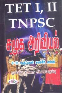 Tamil book Samooga Ariviyal TET I,II TNPSC 6 Muthal 12 Varai Samacheer Kalvi (Packet Book)
