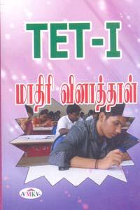 Tamil book Maadhiri Vinaathaal TET I (Packet Book)