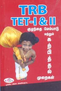 Tamil book குழந்தை மேம்பாடு மற்றும் கற்பித்தல் முறைகள் TRB TET I & II  (Packet Book)