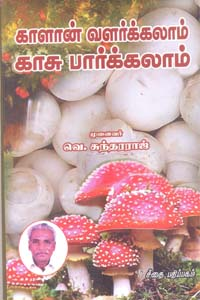 Kaalaan Valarkalaam Kaasu Paarkalaam - காளான் வளர்க்கலாம் காசு பார்க்கலாம்