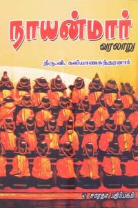 Naayanmaar Varalaaru - நாயன்மார் வரலாறு