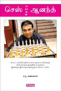 Chesswanathan Anand - செஸ்வநாதன் ஆனந்த்
