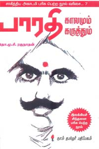 Tamil book Bharathi Kaalamum Karuthum (Sahithya Academy Parisu Petra Nool )