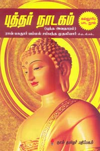 Tamil book Bhuddhar Nadagam (Bhuddha Avatharam) (Kalloori Paada Nool)