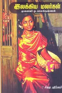 Ilakiya Malargal - இலக்கிய மலர்கள்