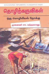 Tholirkaruvigal Oru Mozhiyiyal Nokku - தொழிற்கருவிகள் ஒரு மொழியியல் நோக்கு