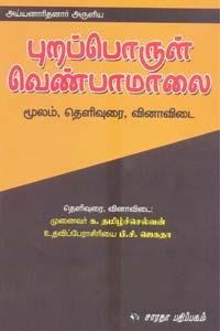 Tamil book Ayyanaarithanaar Aruliya Puraporul Venbamaalai Moolamum Thelivurai Vinavidai