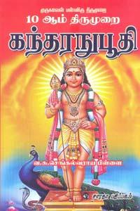 10 Aam Thirumurai Kandaranuboothi - 10 ஆம் திருமுறை கந்தரநுபூதி